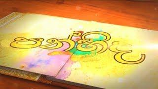 Res Vihidena Jeewithe - Panhinda - 21-08-17