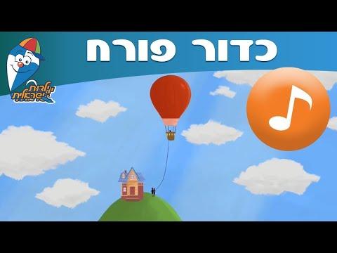 כדור פורח - הופ! ילדות ישראלית