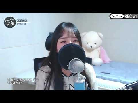 비투비(BTOB) - 그리워하다(Missing You) COVER By 새송|SAESONG