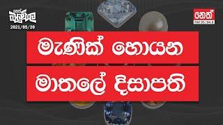2021-05-20 | Neth Fm Balumgala
