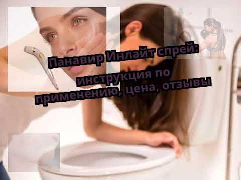 0 - Панавир инлайт спрей для порожнини рота з евкаліптом 40мл