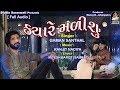 Gaman Santhal - Kyare Malisu | ક્યારે મળીશું | New Gujarati Song 2018 | FULL AUDIO | RDC Gujarati