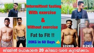 Fat to Fit - loss 20kg Diet plan (2 മാസത്തിൽ 20 കിലോ വരെ ജിമ്മിൽ പോകാതെ കുറയ്ക്കാം )