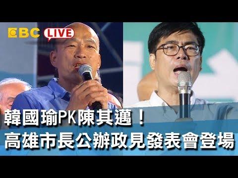 台灣-2018 韓國瑜-20181110 韓國瑜PK陳其邁!高雄市長公辦政見發表會登場