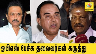 Leaders opinion on O Panneerselvam against VK Sasikala