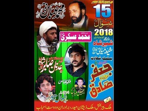 Live Majlis 15 Shawal 2018 | Imambargah Shair Shah Wala Shia Miyani Multan