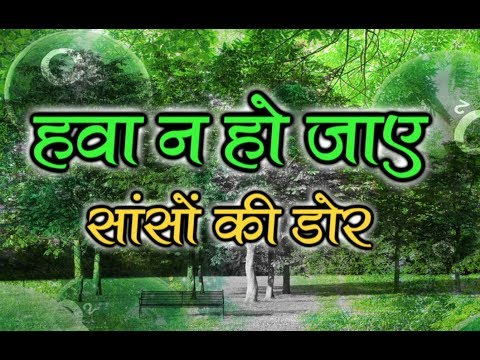 Save Environment, Save Tree To Keep Breathing Green TV