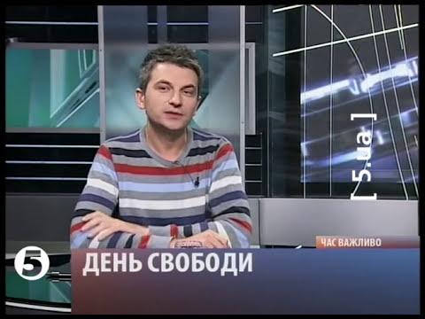 Роман Скрипін та В'ячеслав Піховшек :: 5 канал :: 22.11.2011