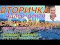 Вторичка Адлер Центр ремонт 81 2кв м ДЕШЕВО Срочная продажа mp3