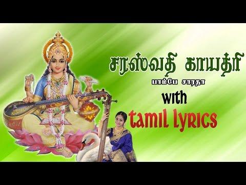 Saraswathi Gayatri Mantra with Tamil Lyrics sung by Bombay Saradha