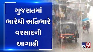 Cyclone Vayu: Gujarat likely to receive heavy rainfall| Tv9GujaratiNews