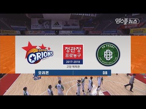【HIGHLIGHTS】 Orions vs Promy   20180217   2017-18 KBL