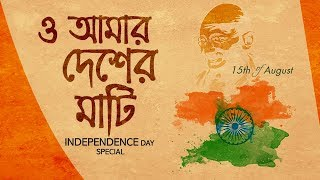 Bangla patriotic Songs | O Amar Desher Maati Tomar | Independence Day Special | Audio Jukebox