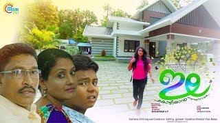ILA | Malayalam Short Film | Anilkumar AT | Official