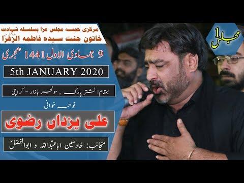 Ayyam-e-Fatima Noha | Ali Yazdain Rizvi | 9th Jamadi Awal 1441/2020 - Nishtar Park - Karachi
