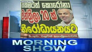 Siyatha Morning Show | 11 .01.2021 | @Siyatha TV