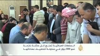 العراق يمنح كل عائلة نازحة نحو 800 دولار