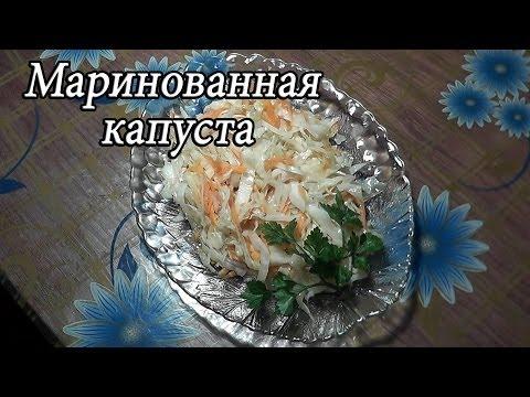Как приготовить маринованную капусту - видео