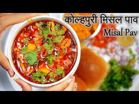 Misal Pav Recipe in Hindi | कोल्हपुरी मिसल पाव | Kolhapuri Misal | Puneri Misal Pav Recipe