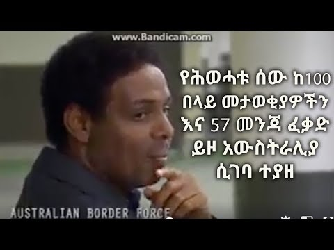 Voice Of Amhara Daily Ethiopian News August 19, 2017