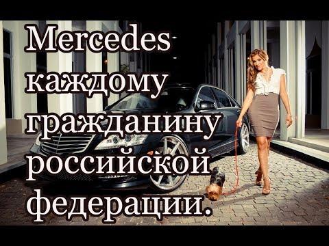 Mercedes каждому гражданину российской федерации. (ЭТО НЕ ШУТКА)