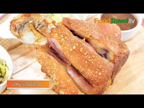 ขาหมูเยอรมันทอด Deep Fried Pork Knuckle