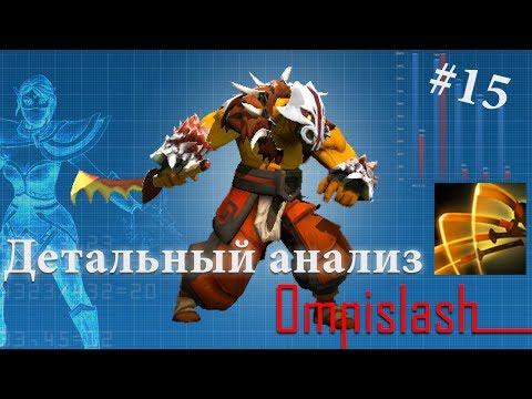 Dota 2 DA | Детальный анализ #15: Omnislash (Juggernaut)
