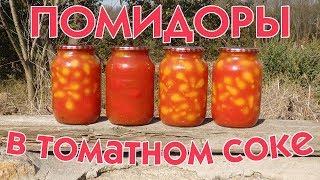 Помидоры в томатном соке. Заготовка на зиму