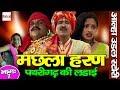 download lagu Machhla Haran (मछला हरण) - Part - 7 - Pathrigadh Ki Ladai - Alha Udal Story In Hindi - Gafur Khan gratis
