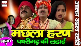Machhla Haran (मछला हरण) - Part - 7 - Pathrigadh Ki Ladai - Alha Udal Story In Hindi - Gafur Khan