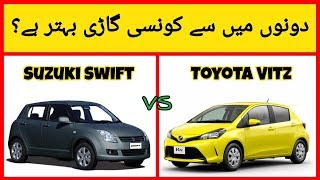 Toyota Vitz VS Suzuki Swift 2018 | Auto Car.