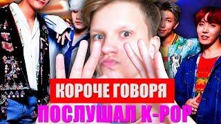 КОРОЧЕ ГОВОРЯ, ПОСЛУШАЛ K-POP   К-ПОП   КЕЙ-ПОП   РЕАКЦИЯ НА K-POP