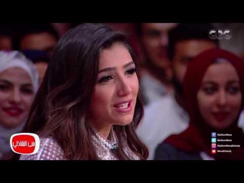 معكم منى الشاذلى - الفنانة مي عمر تغني في كواليس فيلمها مع تامر حسني ويصف صوتها بالنشاذ
