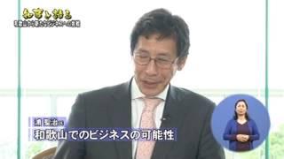和歌山から新たなビジネスへの挑戦