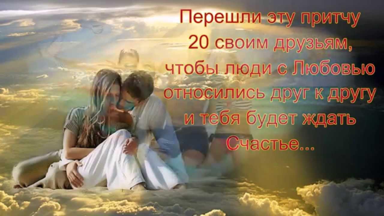 Поздравление на свадьбу притча про счастье