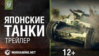 World of Tanks - Японские танки. Трейлер.