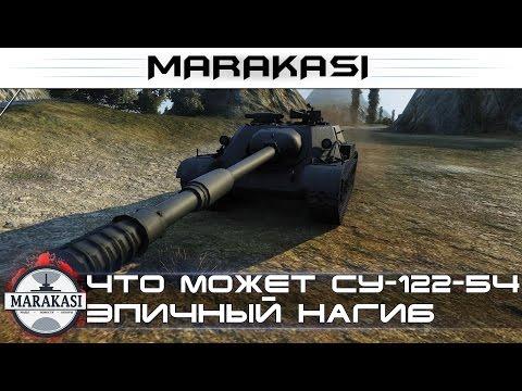 World Of Tanks СУ-122-54 эпичный нагиб, на что способна эта пт сау?