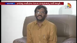 పవన్ వ్యాఖ్యలకు రియాక్షన్... | Minister Somireddy Counter to Pawan Comments