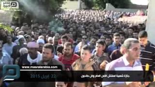مصر العربية | جنازة شعبية لمفتش الامن العام وائل طاحون