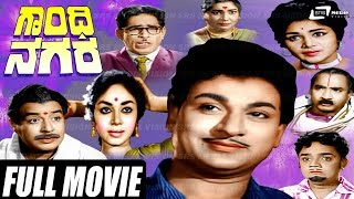 Gandhinagara – ಗಾಂಧಿನಗರ| Kannada Full HD Movie | FEAT. Dr Rajkumar, K S Ashwath, Balakrishna