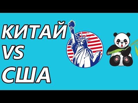 Китай против США: кто победит?