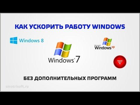 Как ускорить работу windows без дополнительных программ