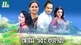 Bangla Natok - Ami Abong Tahara l Majnun Mijan, Farah Ruma, Shagota, Richi Solaiman