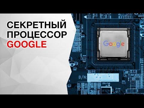 СЕКРЕТНЫЙ ПРОЦЕССОР GOOGLE, складной смартфон с двумя экранами и другие тех. новости