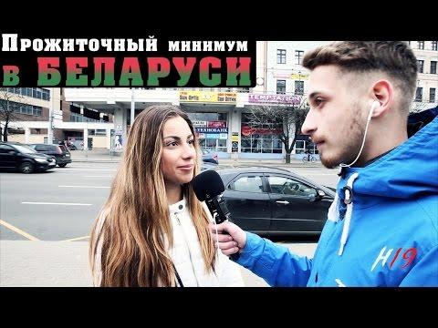 Интервью: Жизнь в Беларуси | ПРОЖИТОЧНЫЙ МИНИМУМ