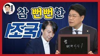 [장제원TV] KBS1TV 〈사사건건〉 참 뻔뻔한 조국!
