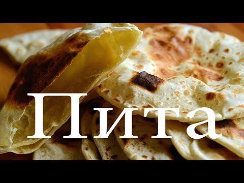 Пита - арабский хлеб
