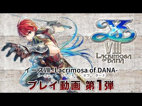 「イースⅧ -Lacrimosa of DANA-� プレイ動画第1弾