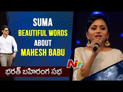 Anchor Suma About Bharat Ane Nenu @ Bharath Bahiranga Sabha || Mahesh Babu