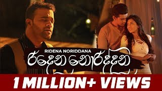 Ridena Noriddana - SANKA DINETH | Official Music Video
